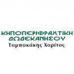 kipoperifraxtiki logo